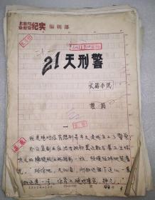 《21天刑警》长篇小说姬妮著1991年3月抄稿 使用作家与企业家纪实编辑部稿纸 300字347页