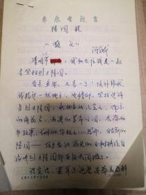 太原电视台老干部 闫学娥陵园情散文手稿