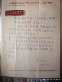中科院资深院士,世界著名人类学家贾兰坡信札一页一通含实寄封