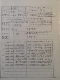 董耀章先生小传 评编审