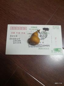 1994年湖北省社会科学院文学所黄南珊女士给山西社科院高教授的新年贺卡
