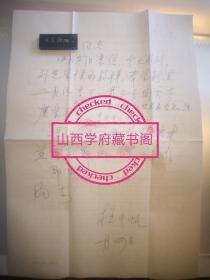 国学大师程千帆信札一通一页,实寄封