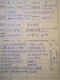 姚文锦先生小传 评编审