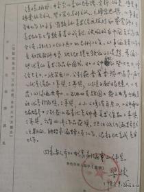 张连瑞先生小传 评副编审