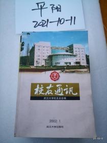 武汉大学校友通讯2002年第1辑