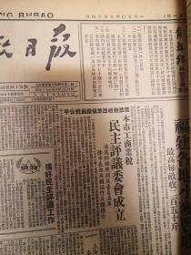 解放日报1950年5月14,15日