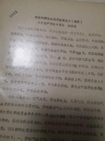 妇科研讨会油印资料【痛经的辩证论治及验案简介摘要】