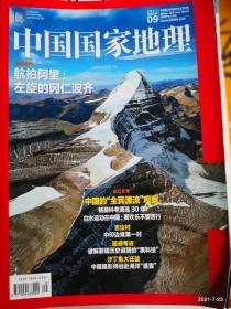 中国国家地理2017年第9期