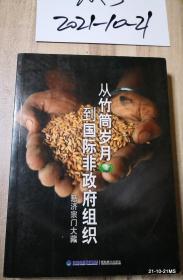 从竹筒岁月到国际非政府组织 :慈济宗门大藏