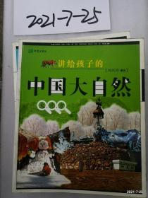 讲给孩子的中国大自然.大北方