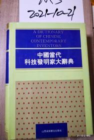 中国当代科技发明家大辞典 精装