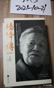 杨绛传 追思纪念版