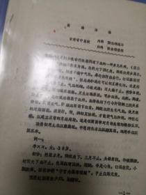 妇科研讨会油印资料【崩漏治验】