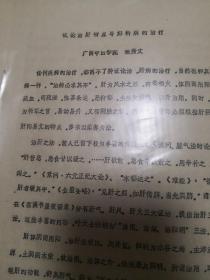 妇科研讨会油印资料【试论治肝特点与妇科病的治疗】