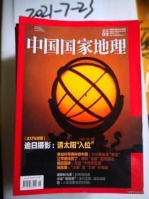 中国国家地理2020年第9期