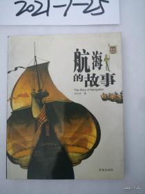 航海的故事
