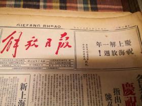 解放日报1950年5月28日上海解放一周年