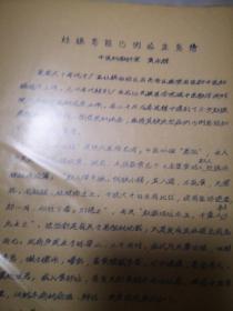妇科研讨会油印资料【妊娠恶阻15例临床总结】