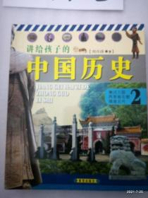 讲给孩子的中国历史2