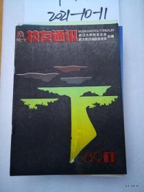 武汉大学校友通讯1989年第1期 总第4期 纪念校庆75周年