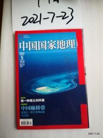 中国国家地理2012年第5期