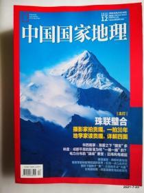 中国国家地理 2020年第12期