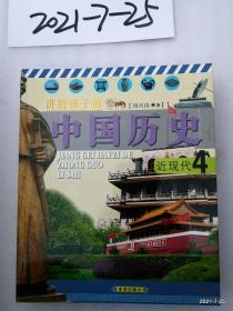 讲给孩子的中国历史4 近代史