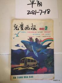 儿童画报1992年第2期