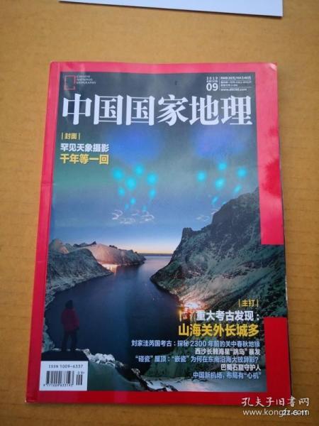 中国国家地理2019年第9期