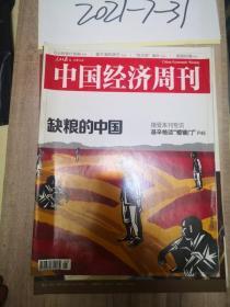 中国经济周刊 2013年 第25期