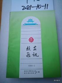 武汉大学校友通讯1994年第2期 总第4期