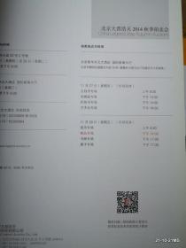 北京大晋浩天2014秋季拍卖会 唐卡书画艺术品