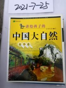 讲给孩子的中国大自然:大华东