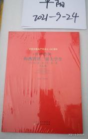 竹叶青杯山西省第二届大学生书法篆刻作品展作品集