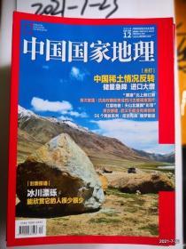 中国国家地理2019年第12期