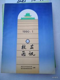 武汉大学校友通讯1990年第1期 总第4期