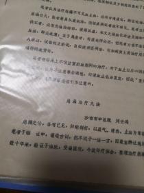 妇科研讨会油印资料【崩漏治疗丸法】