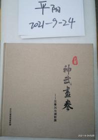 五寨神武画卷--五寨风光摄影集