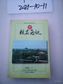 武汉大学校友通讯1999年第1,2辑