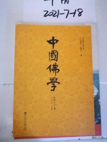 中国佛学2013 总第33期)