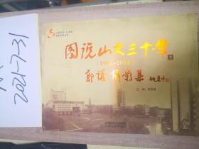 山西大学100周年校庆系列丛书:图说山大三十年(1982-2012)(上册)