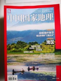 中国国家地理2020年第11期
