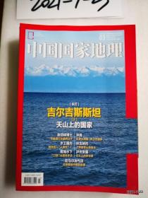中国国家地理2020年第3期