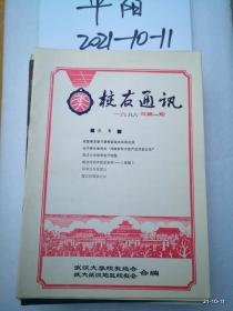 武汉大学校友通讯1988年第1期 总第1期