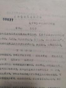 妇科研讨会油印资料【珍珠散临床应用经验】