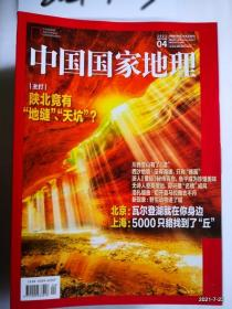中国国家地理2021年第4期