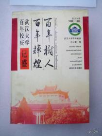 百年树人百年辉煌:武汉大学百年校庆记盛