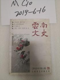 云南文史2010年第1期