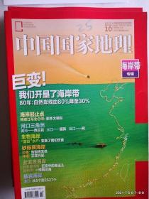 中国国家地理2020年第10期
