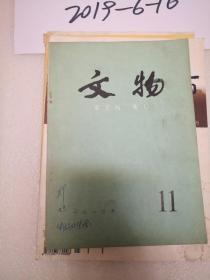 文物1980年第11期柴泽俊签赠